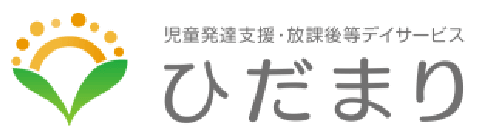 札幌北区児童発達支援・放課後等デイサービスひだまり