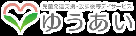 札幌北区児童発達支援・放課後等デイサービスゆうあい